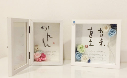 花と書のギフト