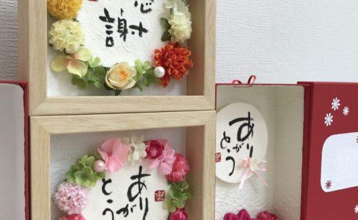 花と書で贈る母の日ギフト
